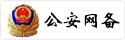 川公网安备 51010502010386号